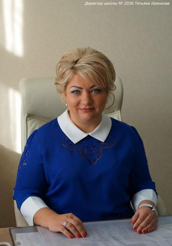 директор школы 2036, Иренкова Татьяна