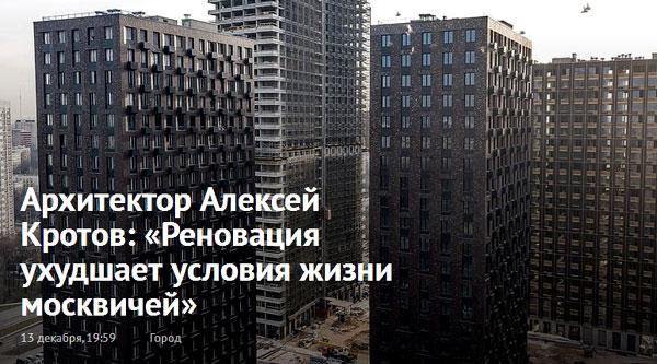 дома по программе реновации в москве