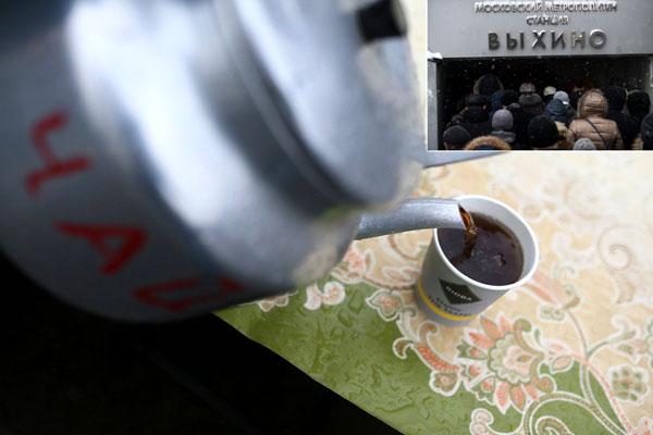 бесплатная раздача чая